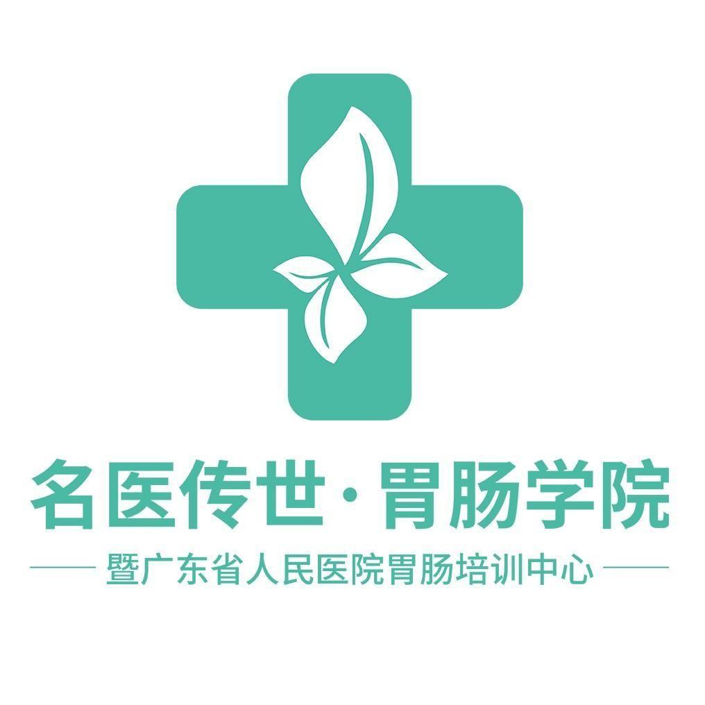 广东省人民医院胃肠外科