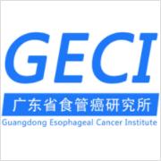 广东省食管癌研究所网络学院