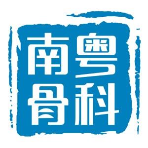 广东省人民医院骨科