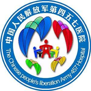 中国人民解放军第四五七医院