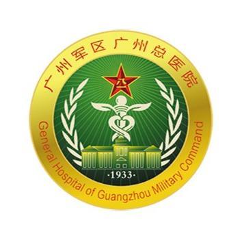 广州军区广州总医院骨科医院