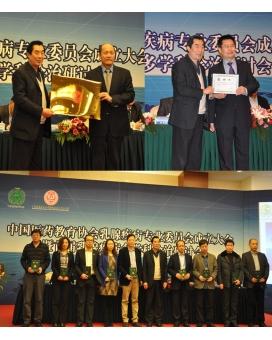 中国医药教育协会乳腺疾病专业委员会成立大会顺利召开