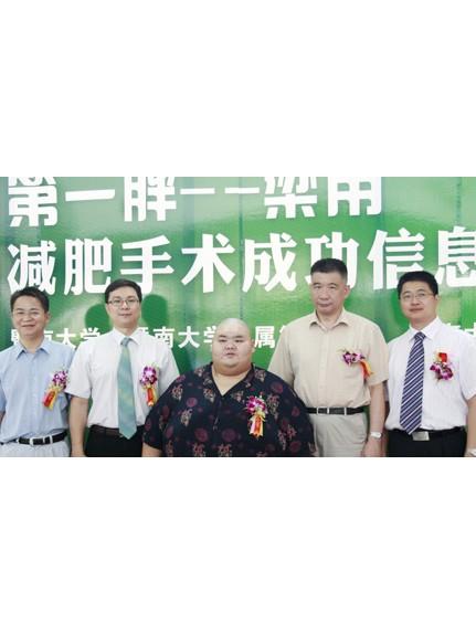 """曾为""""中国第一胖""""梁用成功手术,半年减100斤"""