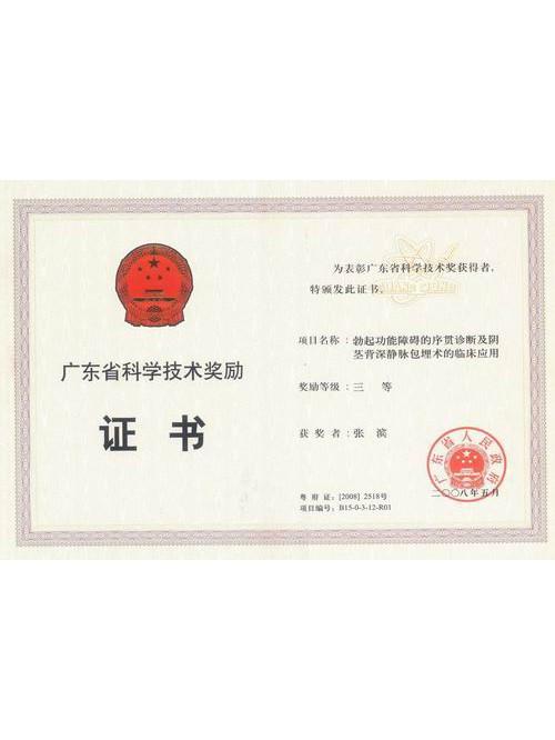 获广东省科技成果三等奖