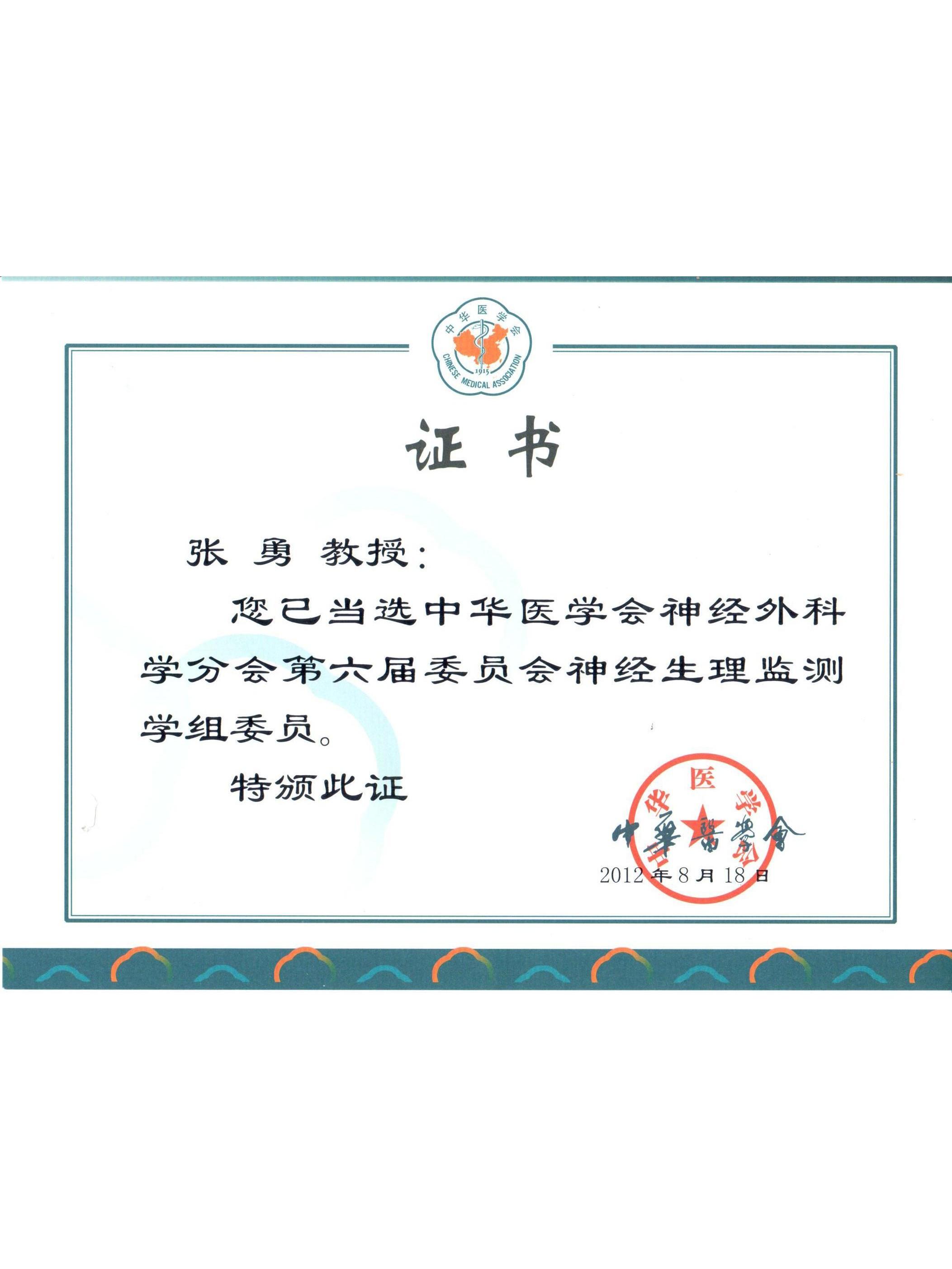 中华医学会神经外科学分会委员会神经生理监测学组委员