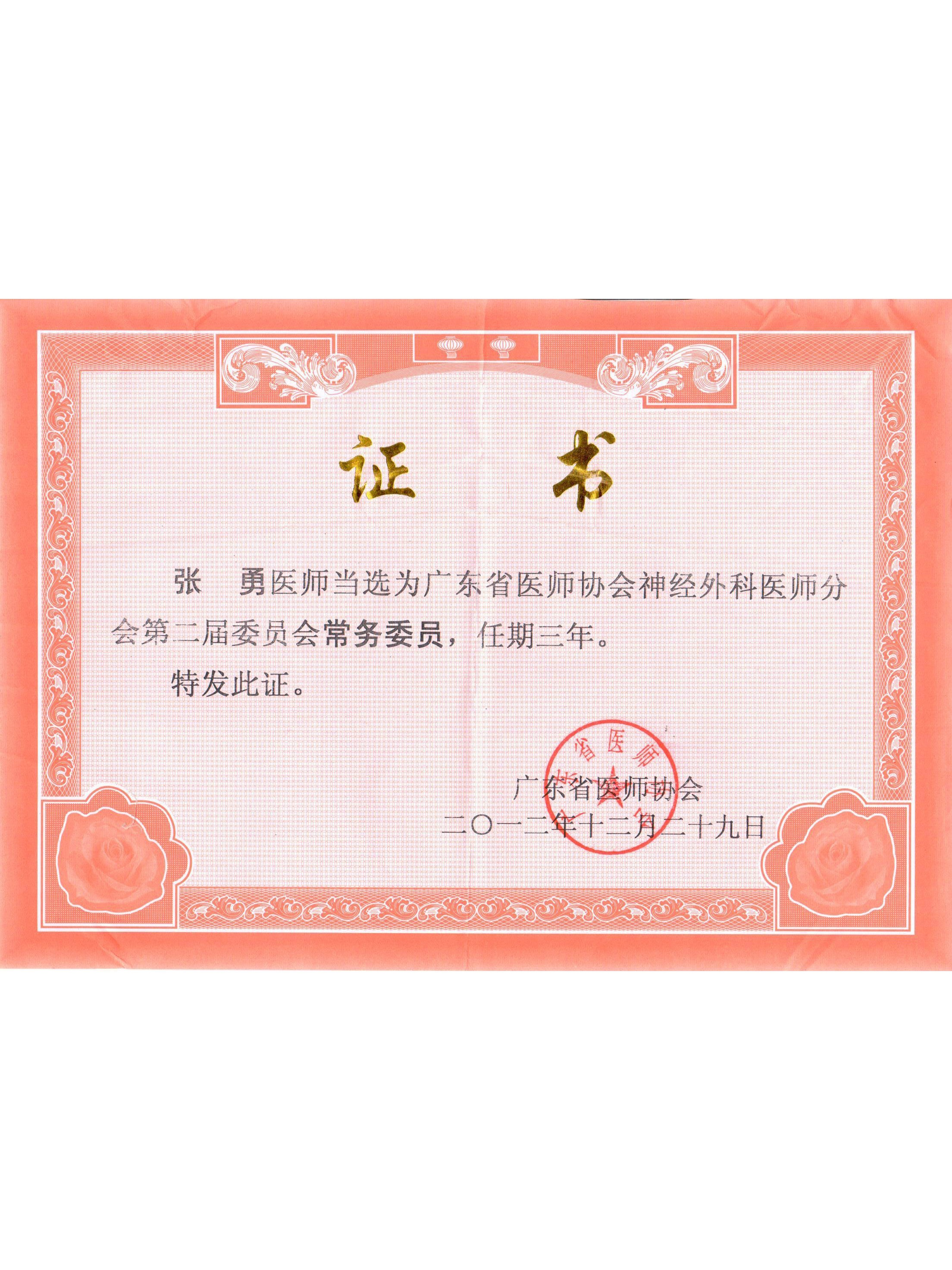 广东省医师协会神经外科学分会第二届委员会常务委员