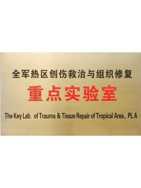 全军热区创伤救治与组织修复重点实验室