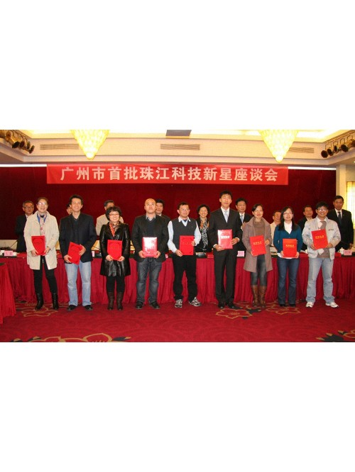 首批广州市珠江科技新星