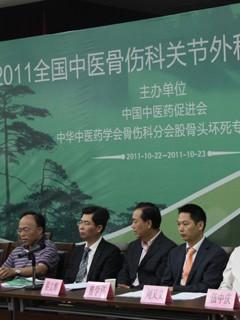 2011首届中医关节病论坛