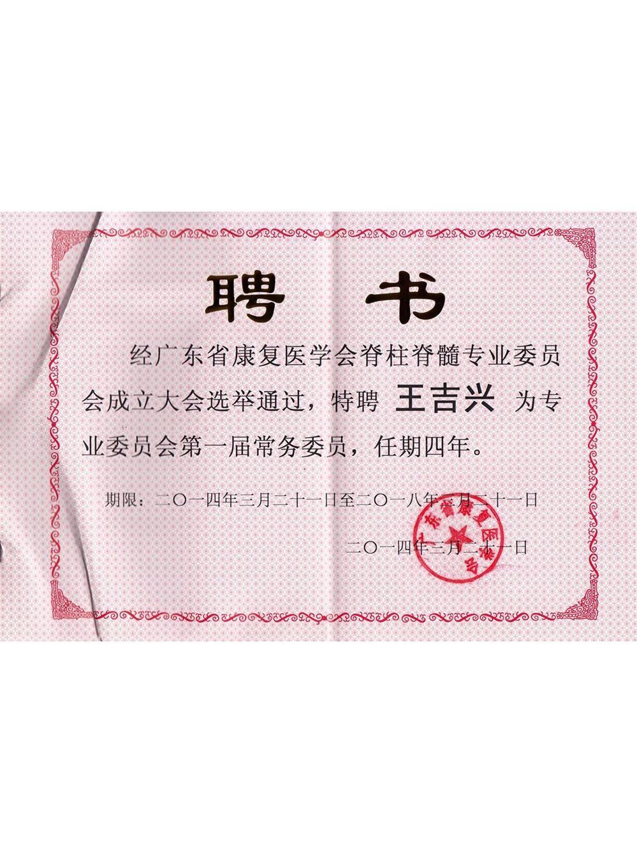 广东省康复医学会脊柱脊髓专业委员会常委