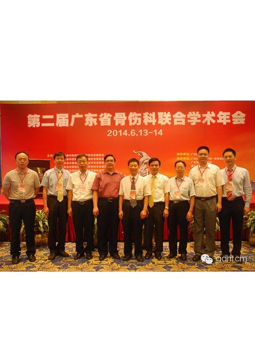 广东省中医院成功承办第二届广东省骨伤科联合学术年会