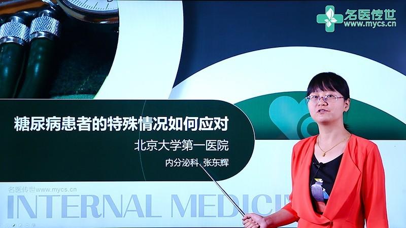 张东辉:糖尿病患者的特殊情况如何应对