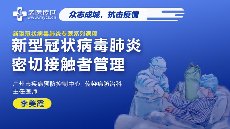 李美霞:新型冠状病毒肺炎密切接触者管理