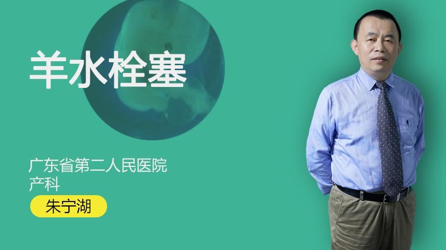 朱宁湖:羊水栓塞