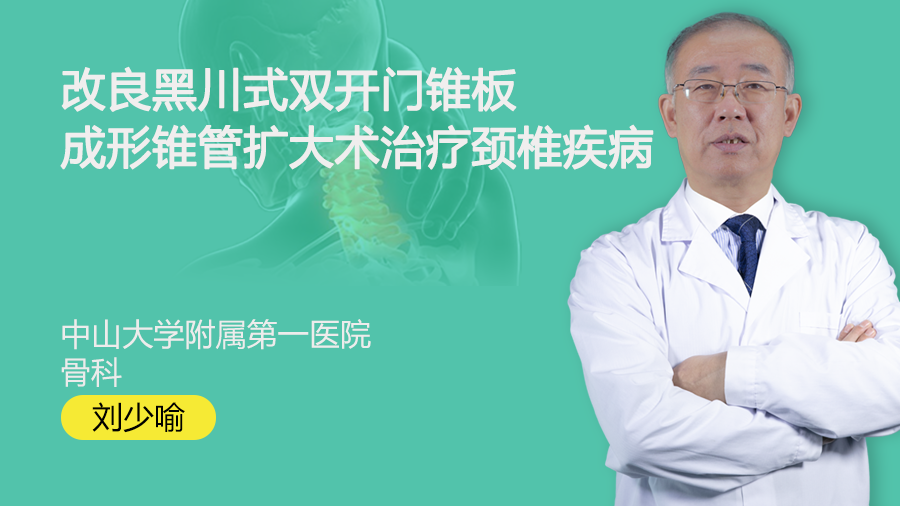 刘少喻:改良黑川式双开门锥板成形锥管扩大术治疗颈椎疾病