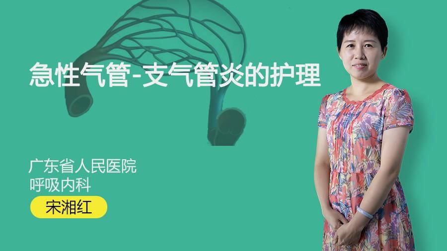 宋湘红:急性气管-支气管炎的护理