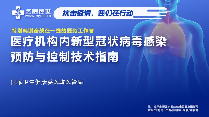 国家卫健委医政医管局:发热门诊、预检分诊及个人防护现场