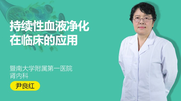 尹良红:持续性血液净化在临床的应用