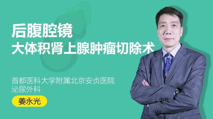 姜永光:后腹腔镜大体积肾上腺肿瘤切除术