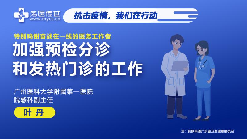 叶丹:加强预检分诊和发热门诊的工作