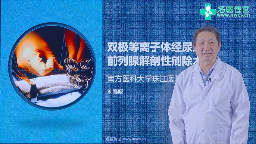 刘春晓:双极等离子体经尿道前列腺解剖性剜除术
