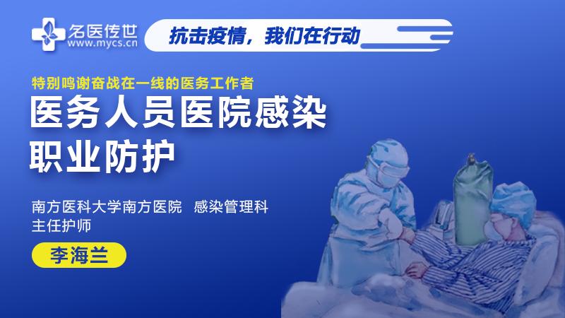 李海兰:医务人员医院感染职业防护
