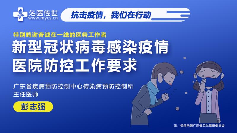 彭志强:新型冠状病毒感染疫情医院防控工作要求