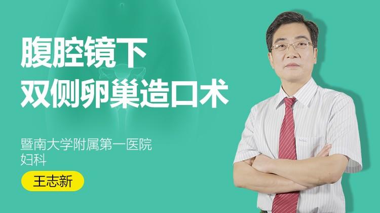 王志新:腹腔镜下双侧卵巢造口术