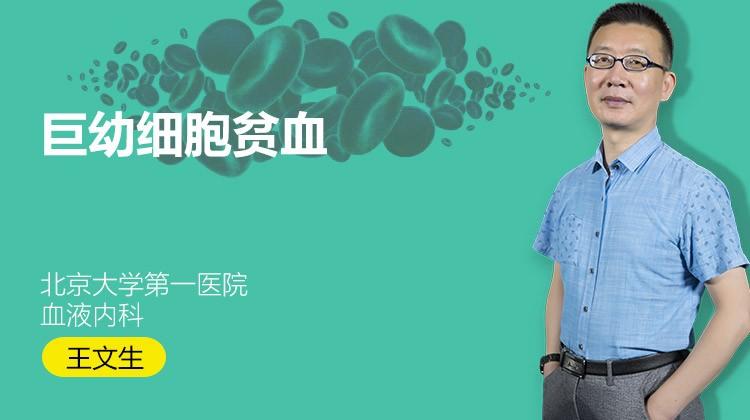 王文生:巨幼细胞贫血