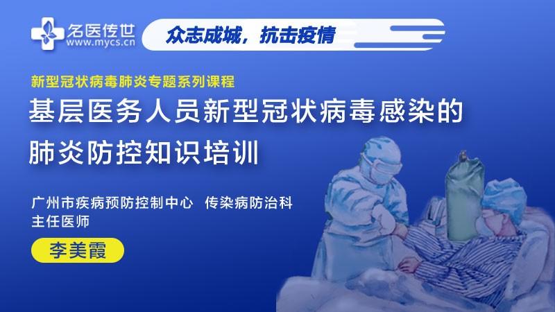 李美霞:基层医务人员新型冠状病毒感染的肺炎防控知识培训