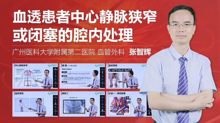 张智辉:血透患者中心静脉狭窄或闭塞的腔内处理