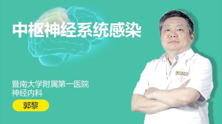 郭黎:中枢神经系统感染