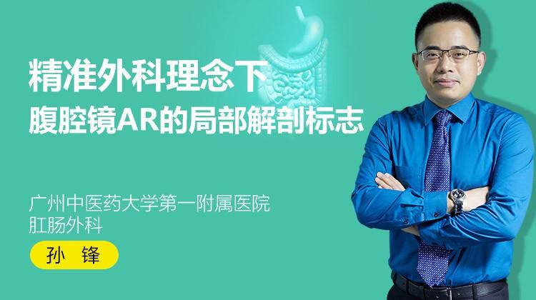 孙锋:精准外科理念下腹腔镜AR的局部解剖标志
