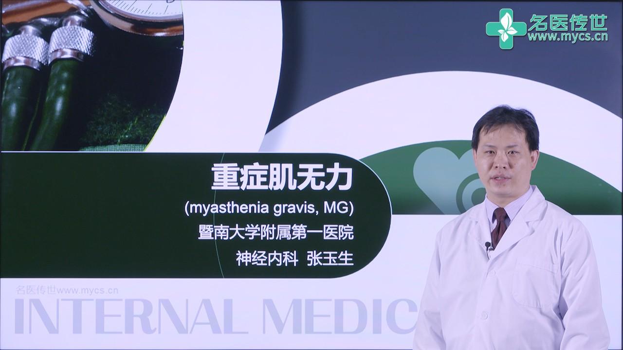 张玉生:重症肌无力