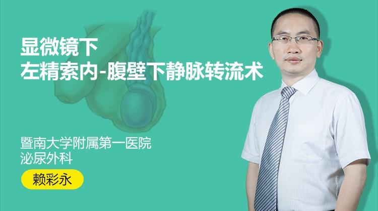 赖彩永:显微镜下左精索内-腹壁下静脉转流术