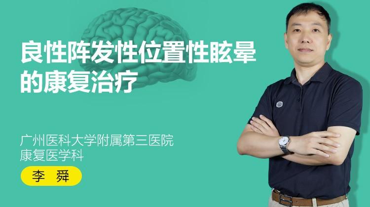 李舜:良性阵发性位置性眩晕的康复治疗