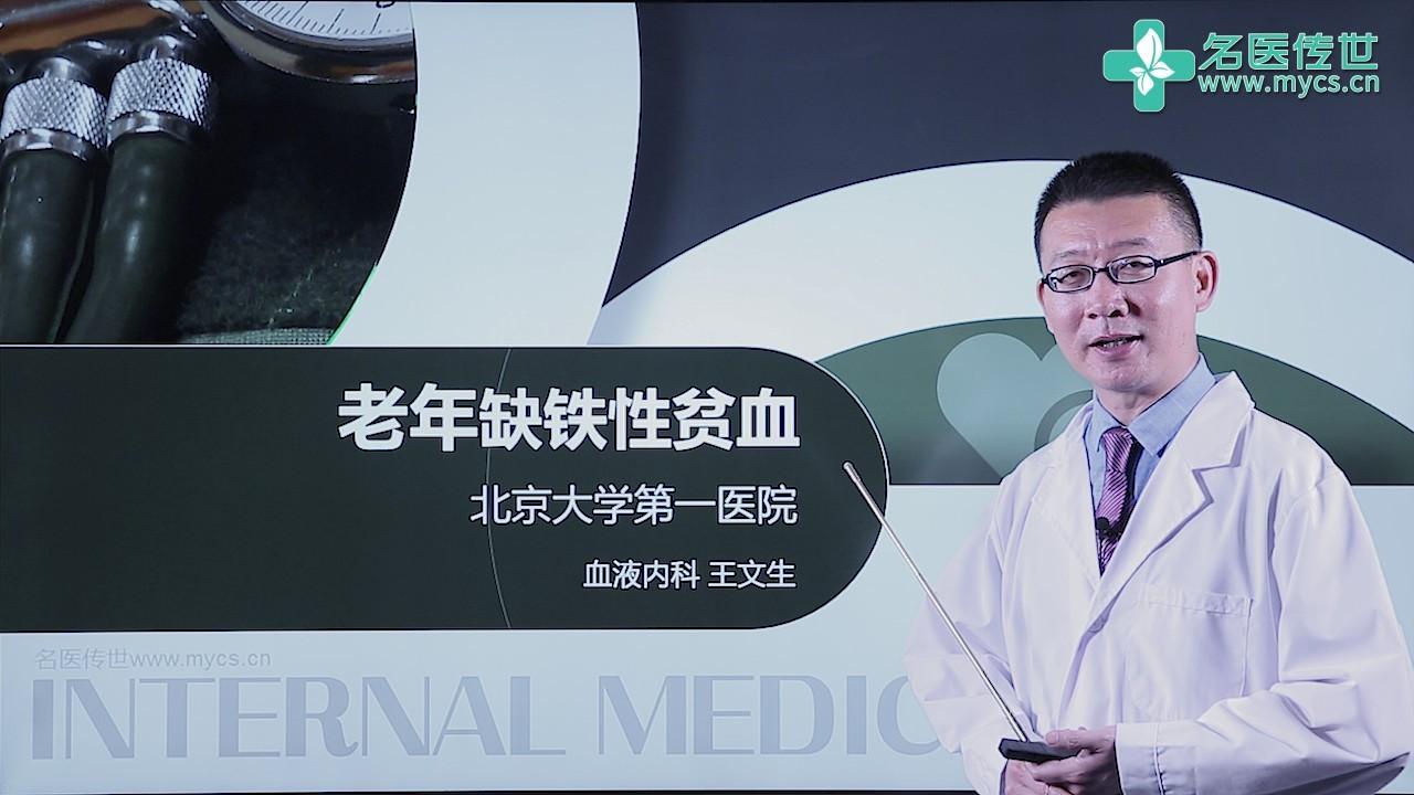 王文生:老年缺铁性贫血