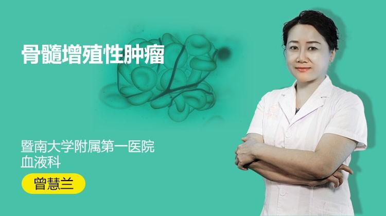 曾慧兰:骨髓增殖性肿瘤