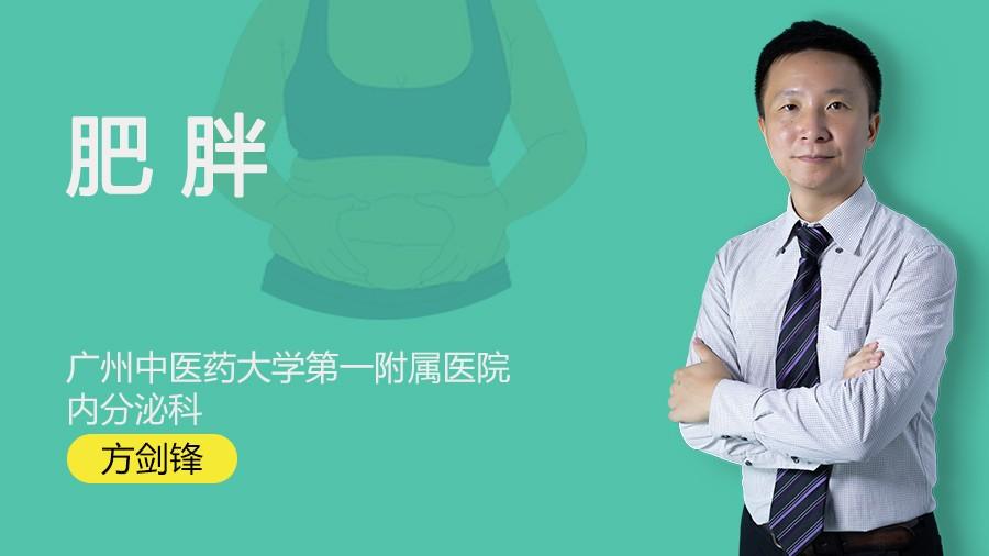 方剑锋:肥胖