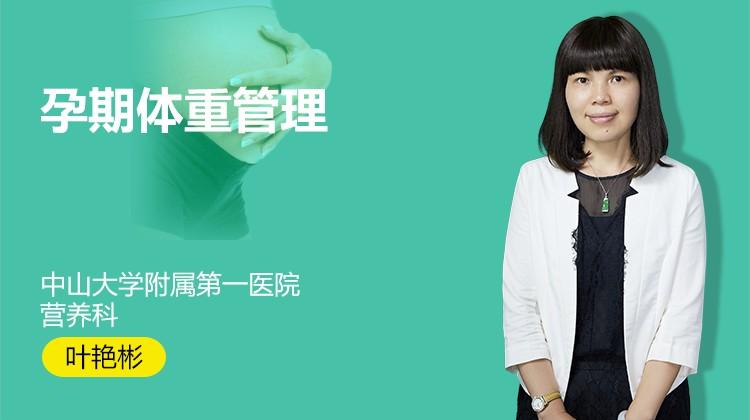 叶艳彬:孕期体重管理
