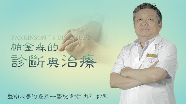 郭黎:帕金森的诊断与治疗