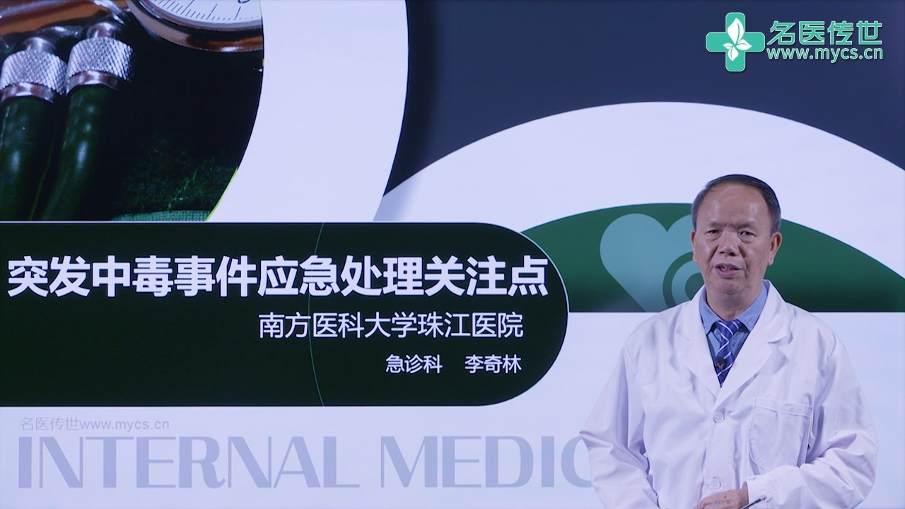 李奇林:突发中毒事件应急处理关注点