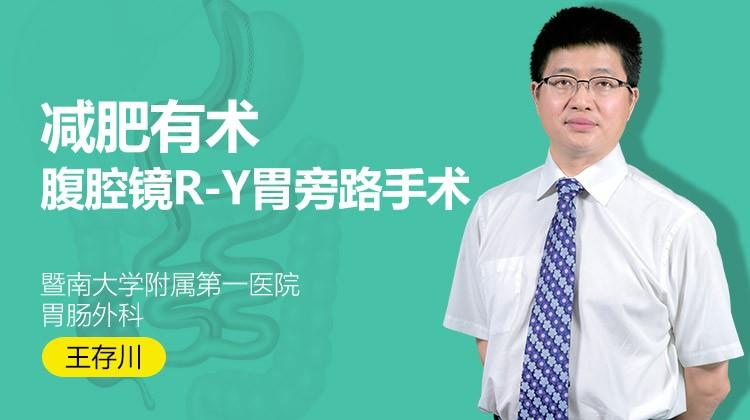 王存川:腹腔镜R-Y 胃旁路手术