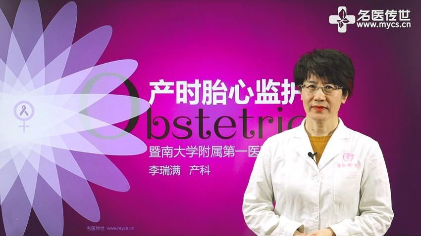 李瑞满:产时胎心监护