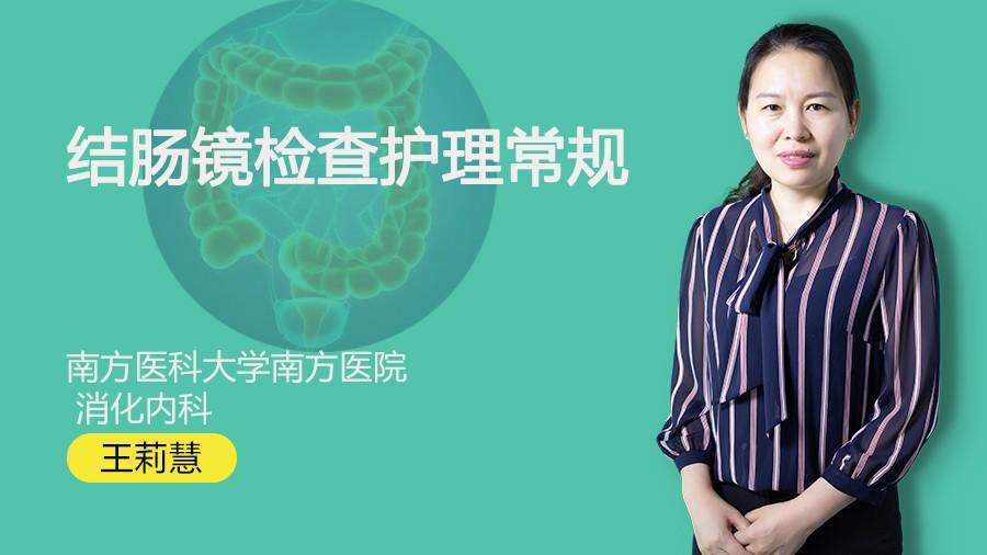 王莉慧:结肠镜检查护理常规