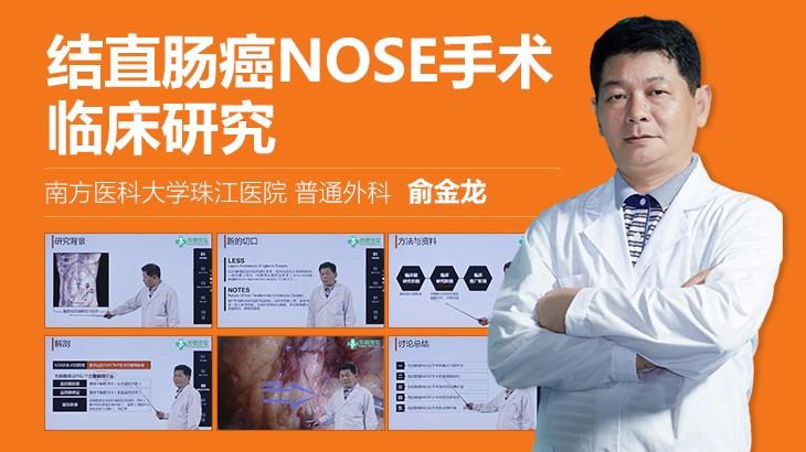 俞金龙:结直肠癌NOSE手术临床研究