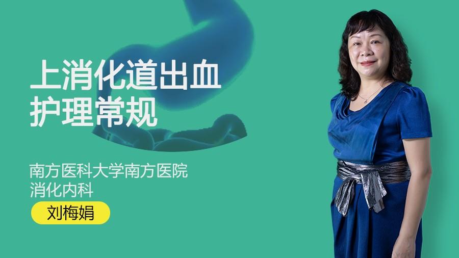 劉梅娟:上消化道出血護理常規
