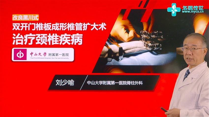 刘少喻:改良黑川式双开门椎板成形椎管扩大术治疗颈椎疾病