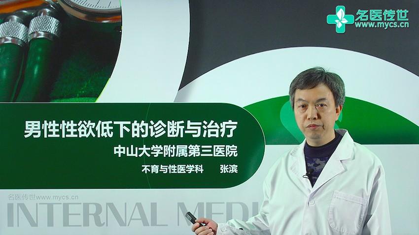 张滨:男性性欲低下的诊断与治疗(第2P-总2P)