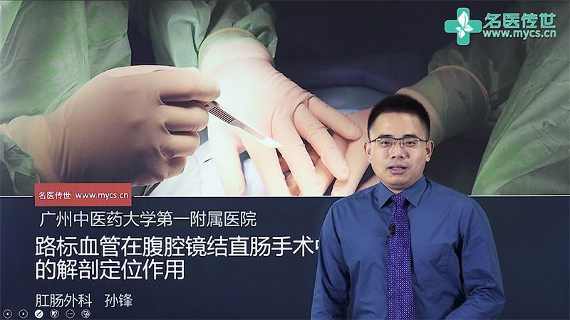 孙锋:路标血管在腹腔镜结直肠手术中的解剖定位作用